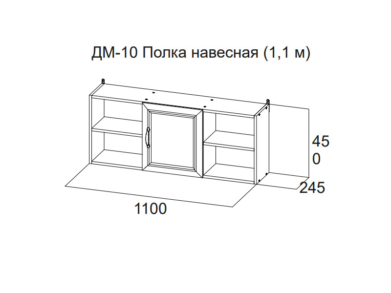 "ДМ-10-1100 Навес 1100х450х245 мм </div><font class=""price-kupimenya"">Цена 3666</font><input onclick=""product_add(12)"" type=""submit"" title=""Купить"" value=""Купить"" class=""buykupit"">"