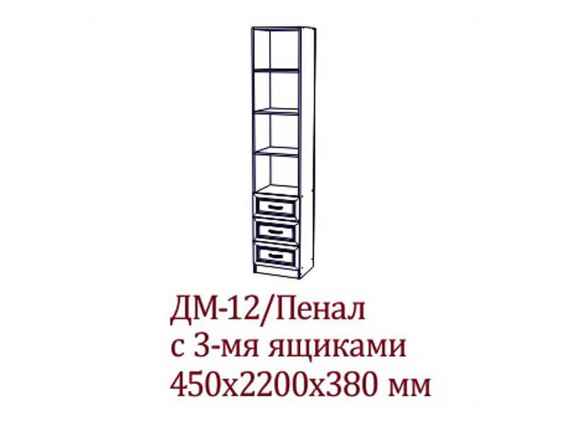 """ДМ-12 Пенал с 3 ящиками 450х2200х380 мм </div><font class=""""price-kupimenya"""">Цена 8024</font><input onclick=""""product_add(14)"""" type=""""submit"""" title=""""Купить"""" value=""""Купить"""" class=""""buykupit"""">"""