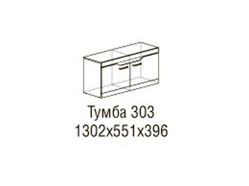 "Тумба многоцелевая Ронда 303 1302х551х396 </div><font class=""price-kupimenya"">Цена 8595</font><input onclick=""product_add(5)"" type=""submit"" title=""Купить"" value=""Купить"" class=""buykupit"">"
