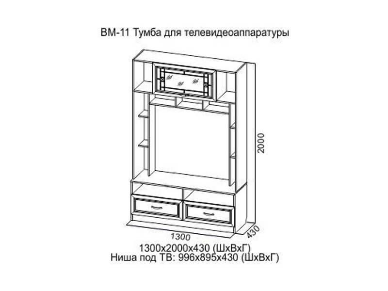 "ВМ11 Модуль под ТВ 1300x430x2000 мм </div><font class=""price-kupimenya"">Цена 15493</font><input onclick=""product_add(15)"" type=""submit"" title=""Купить"" value=""Купить"" class=""buykupit"">"