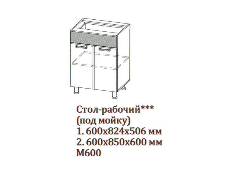 "Стол-рабочий 600 под мойку М600 600х824х506 </div><font class=""price-kupimenya"">Цена 2944</font><input onclick=""product_add(4)"" type=""submit"" title=""Купить"" value=""Купить"" class=""buykupit"">"