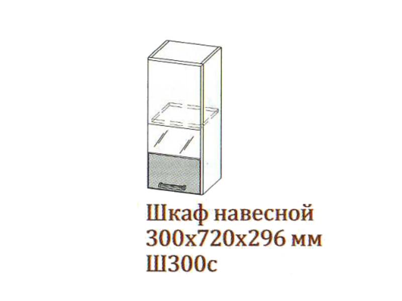 "Шкаф навесной 300-720 со стеклом Ш300с-720 300х720х296 </div><font class=""price-kupimenya"">Цена 1707</font><input onclick=""product_add(28)"" type=""submit"" title=""Купить"" value=""Купить"" class=""buykupit"">"