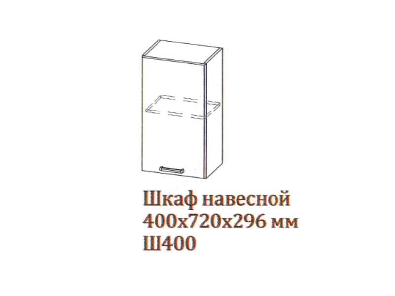 "Шкаф навесной 400-720 Ш400-720 400х720х296 Дуб Сонома  </div><font class=""price-kupimenya"">Цена 1672</font><input onclick=""product_add(24)"" type=""submit"" title=""Купить"" value=""Купить"" class=""buykupit"">"