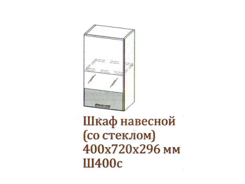 "Шкаф навесной 400-720 со стеклом Ш400с-720 400х720х296 </div><font class=""price-kupimenya"">Цена 1973</font><input onclick=""product_add(25)"" type=""submit"" title=""Купить"" value=""Купить"" class=""buykupit"">"