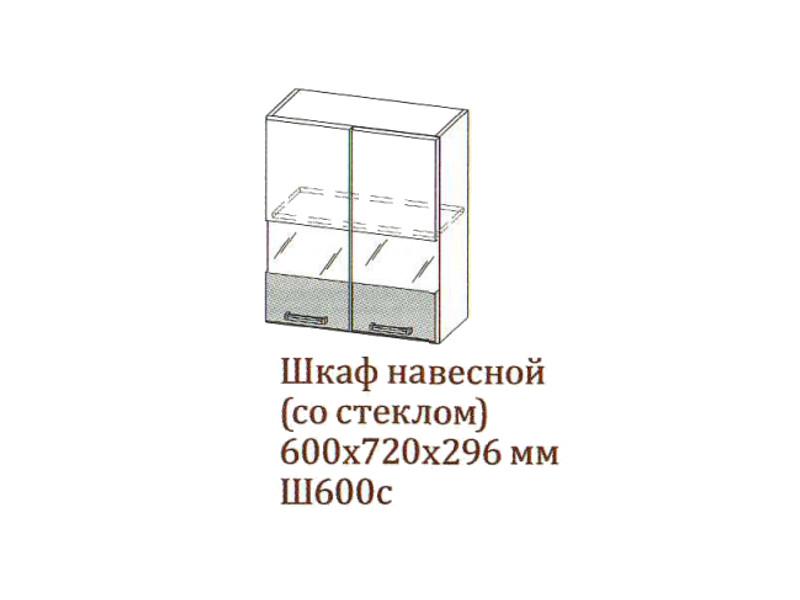 "Шкаф навесной 600-720 со стеклом Ш600с-720 600х720х296 </div><font class=""price-kupimenya"">Цена 2459</font><input onclick=""product_add(19)"" type=""submit"" title=""Купить"" value=""Купить"" class=""buykupit"">"