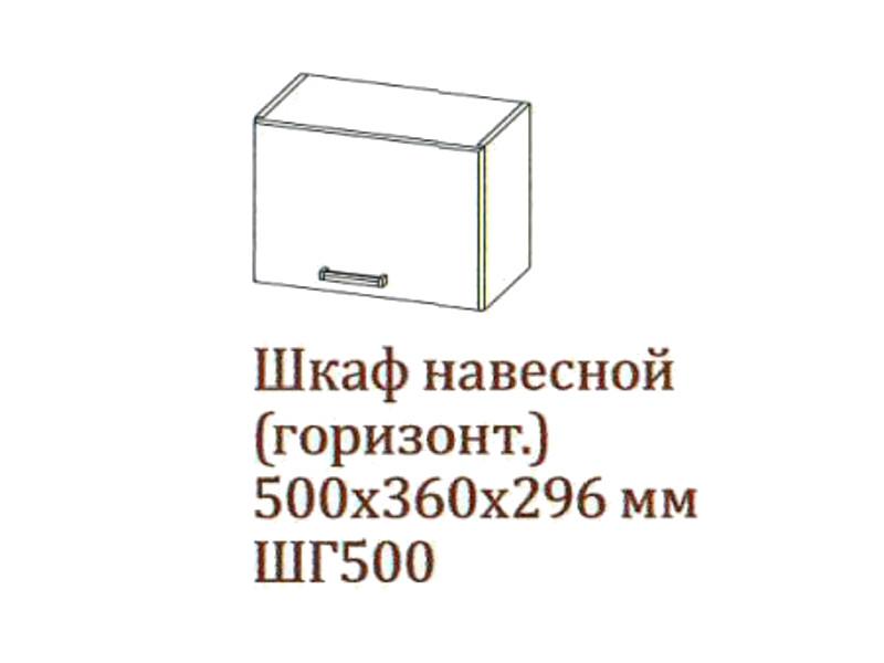"Шкаф навесной 500-360 горизонтальный ШГ500-360 500х360х296 Дуб Сонома  </div><font class=""price-kupimenya"">Цена 1405</font><input onclick=""product_add(23)"" type=""submit"" title=""Купить"" value=""Купить"" class=""buykupit"">"