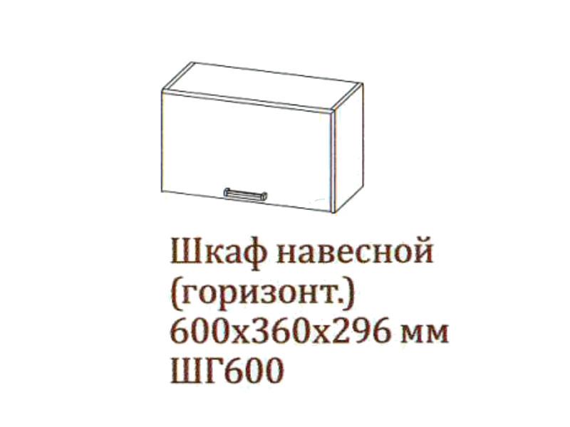 "Шкаф навесной 600-360 горизонтальный ШГ600-360 600х360х296 Дуб Сонома </div><font class=""price-kupimenya"">Цена 1590</font><input onclick=""product_add(20)"" type=""submit"" title=""Купить"" value=""Купить"" class=""buykupit"">"