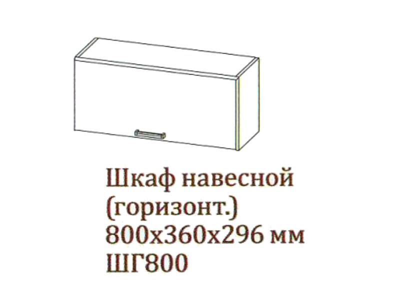 "Шкаф навесной 800-360 горизонтальный ШГ800-360 800х360х296 Дуб Сонома  </div><font class=""price-kupimenya"">Цена 1939</font><input onclick=""product_add(17)"" type=""submit"" title=""Купить"" value=""Купить"" class=""buykupit"">"
